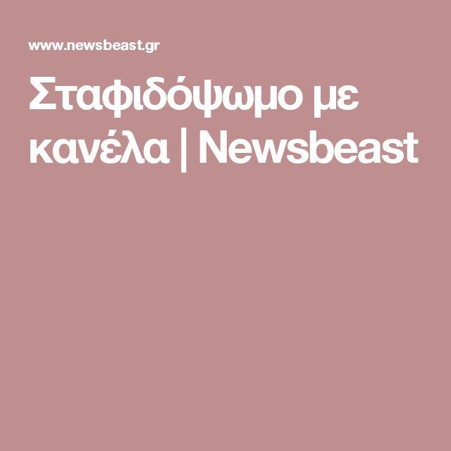 Σταφιδόψωμο με κανέλα | Newsbeast