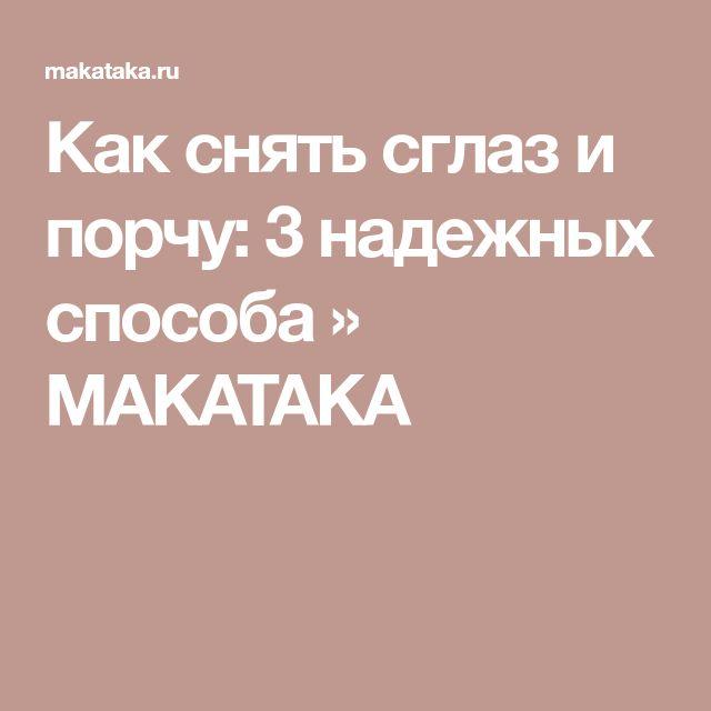 Как снять сглаз и порчу: 3 надежных способа » MAKATAKA