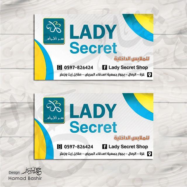 تصميم بطاقة اعمال لبيع الملابس النسائية Business Card 148 Psd Business Card Psd Cards Business