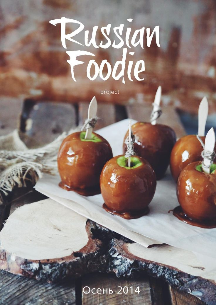 Russian Foodie Autumn 2014  The First Russian Culinary Online Magazine