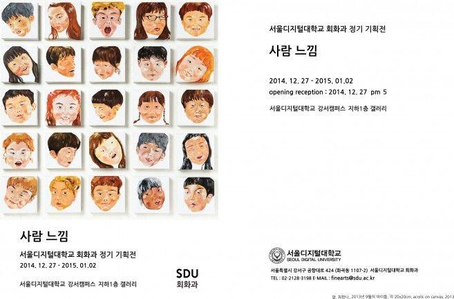 서울디지털대학교 회화과, 송년 전시회 개최 | Artnews
