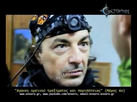ΟΡΙΖΟΝΤΑΣ - Ορεινό Τρέξιμο - Μέρος 4ο - Rodopi Ultra Trail - YouTube