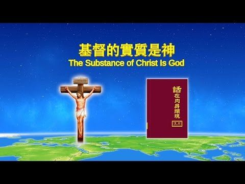 The Substance of Christ Is God | Hymn of the Heart
