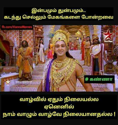 Vijay Tv Radha Krishna Love Images With Quotes In Tamil