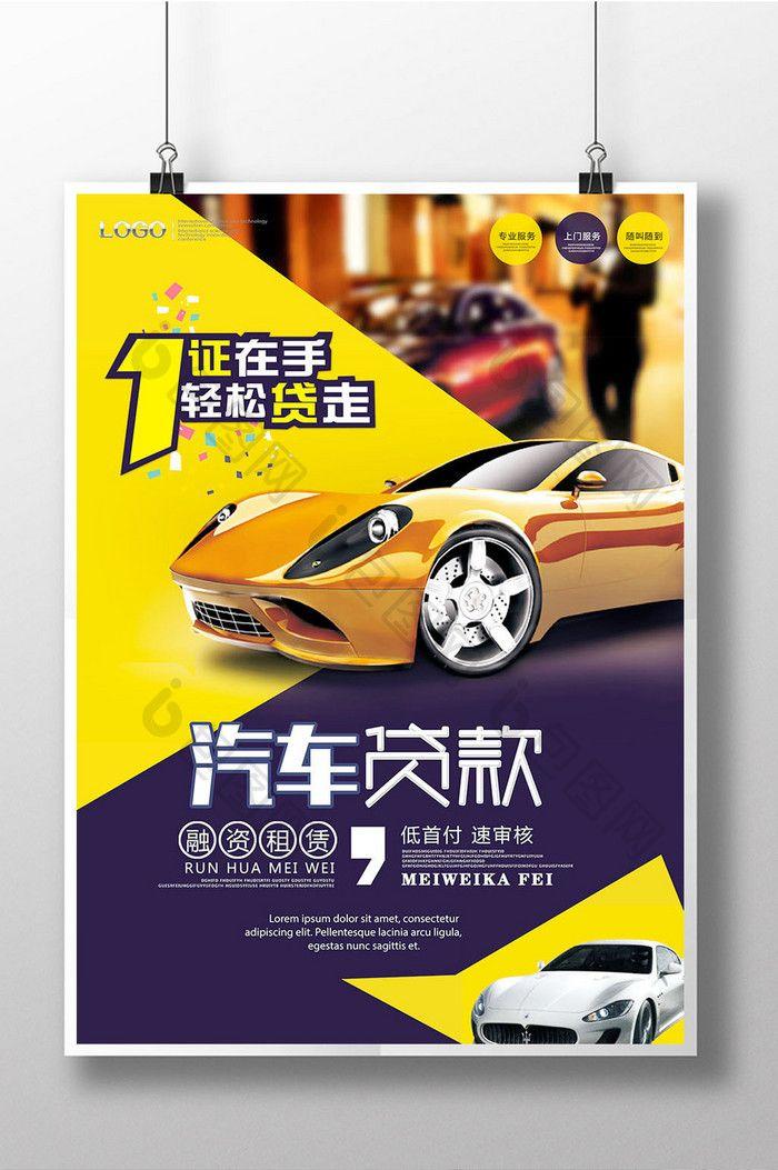 Car Loan Poster Design Car Template Poster Graphicdesign Design Freeprintable Freedownload Pikbest Carservice Vehicles Poster Design Car Loans Design