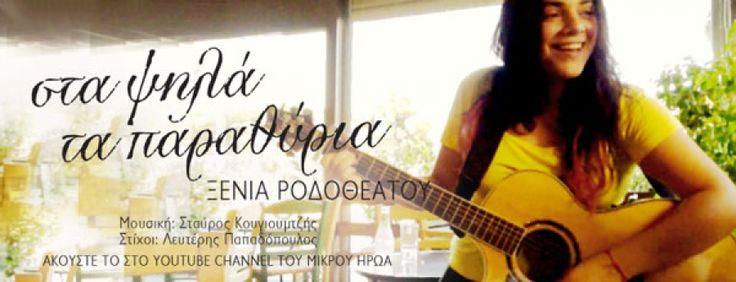 """Η Ξένια Ροδοθεάτου μας παρουσιάζει μια ολόφρεσκη επανεκτέλεση του γνωστού τραγουδιού """"Στα ψηλά τα παραθύρια"""""""