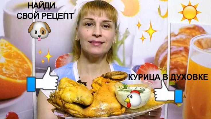 Запеченная курица в духовке - мой фирменный рецепт с соусом просто быстр...