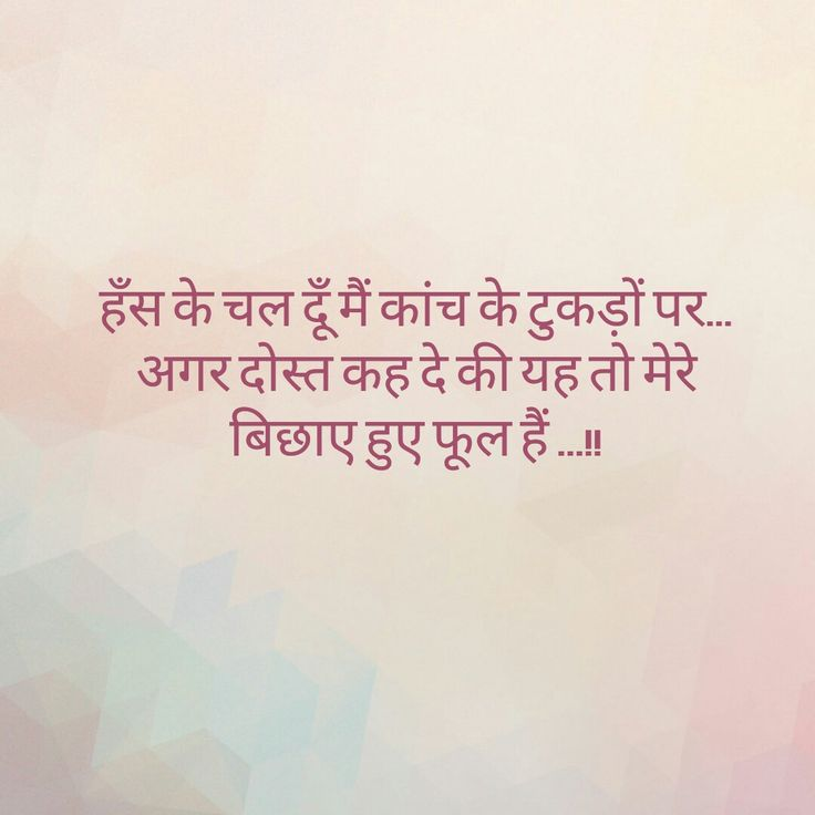 Sad Quotes About Love: 1000+ Punjabi Love Quotes On Pinterest