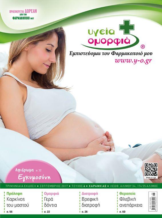 Το τριμηνιαίο περιοδικό Υγεία και Ομορφιά εκτυπώνεται σε 80.000 αντίτυπα, διανέμεται ΔΩΡΕΑΝ από 735 Φαρμακεία σε Ελλάδα και Κύπρο και διαβάζεται από περισσότερους από 600.000 αναγνώστες!