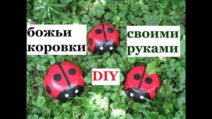 DIY:Делаем БОЖЬИХ КОРОВОК из МЯЧА для украшения двора,сада,огорода