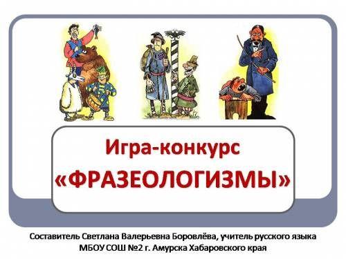 """Игра-конкурс """"Фразеологизмы"""" - Игры и викторины по русскому языку"""