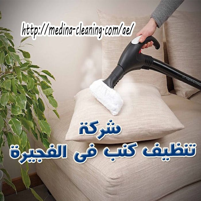 Https Medina Cleaning Com Ae Sofa Cleaning In Fujairah In 2021 Clean Sofa Fujairah Cleaning