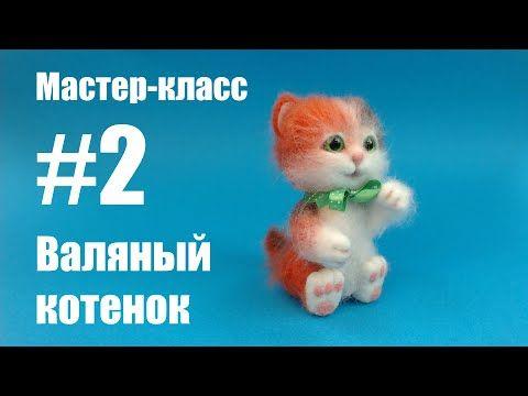 Часть 2. Мастер-класс. Валяный котенок. - YouTube