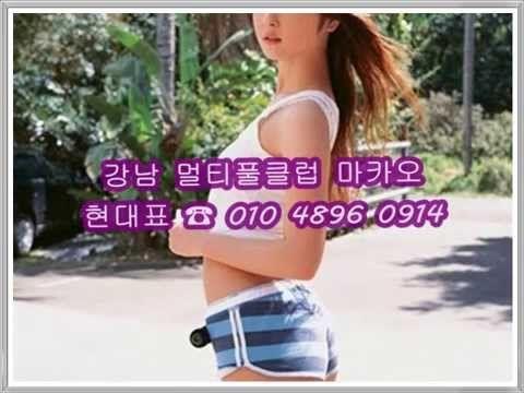 마카오현대표 강남풀싸롱#01049860914