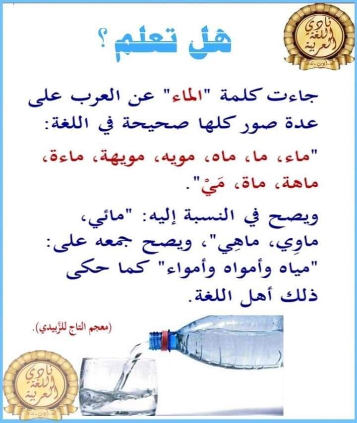 ماذا تعلم عن مرادف كلمة ماء Beautiful Arabic Words Words Arabic Language