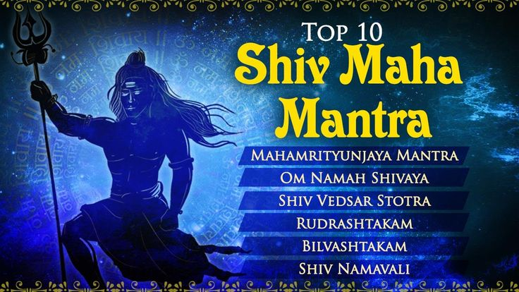 Top 10 Shiv Maha Mantra | Most Powerful Mantra | Shravan Month Special