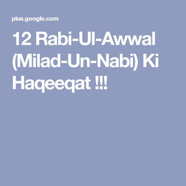 12 Rabi-Ul-Awwal (Milad-Un-Nabi) Ki Haqeeqat !!!