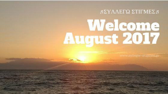 Καλώς όρισες Αύγουστε μου! & All posts of the month #38  7 αναρτήσεις για τον Ιούλιο 2017