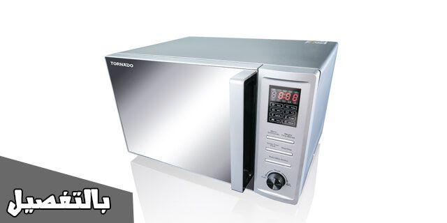 اسعار ميكروويف تورنيدو 2020 وأفضل أنواعه بالمواصفات بالتفصيل Microwave Price Microwave Appliances