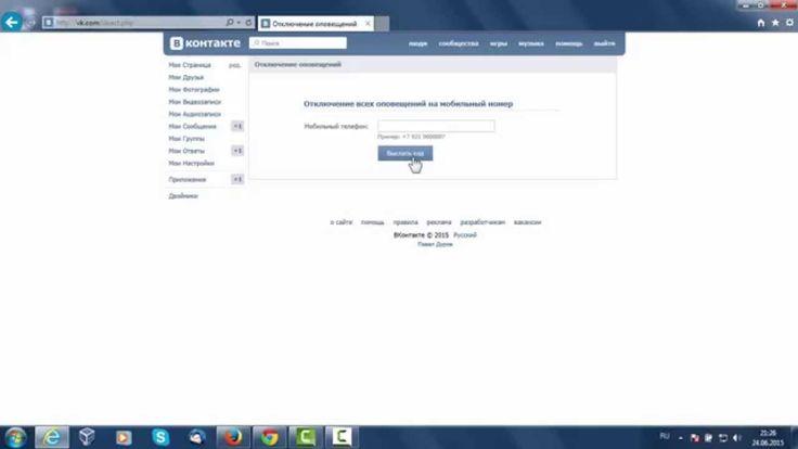 ВКонтакте как отвязать номер телефона от страницы