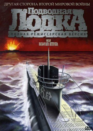 Подводная лодка /  (Das Boot) 1981  Просто шедевр!