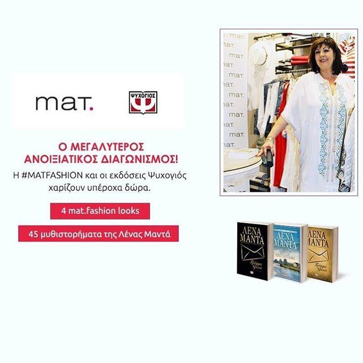 Μεγάλος Διαγωνισμός! Πάρε μέρος έως και 4 Ιουνίου! Η @matfashion και οι Εκδόσεις Ψυχογιός @psichogiosbooks σας χαρίζουν υπέροχα δώρα! Κέρδισε ➜ 1 από τα 4 look που επέλεξε η Λένα Μαντά για το opening του νέου #matfashion καταστήματος στη Θεσσαλονίκη και ➜ 45 μυθιστορήματα της αγαπημένης συγγραφέα! Ακολούθησε τα παρακάτω βήματα για να πάρεις μέρος! 1. Κοινοποίησε το διαγωνισμό 2. Κάνε like στις σελίδες MAT FASHION και ΕΚΔΟΣΕΙΣ ΨΥΧΟΓΙΟΣ - PSICHOGIOS PUBLICATIONS 3. Συμπλήρωσε τα στοιχεία σου…