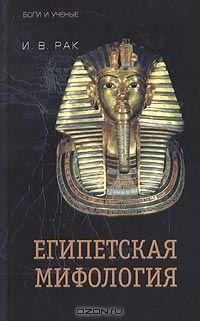 И. В. Рак. Египетская мифология