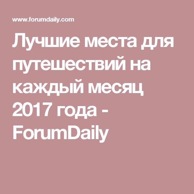 Лучшие места для путешествий на каждый месяц 2017 года - ForumDaily
