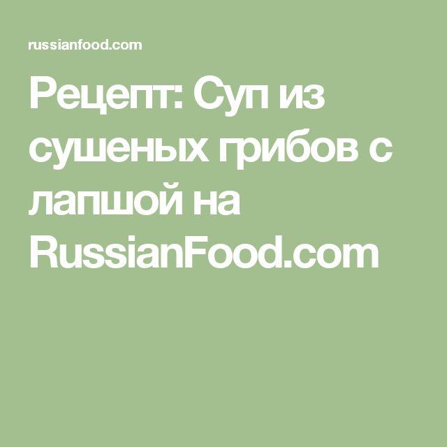 Рецепт: Суп из сушеных грибов с лапшой на RussianFood.com