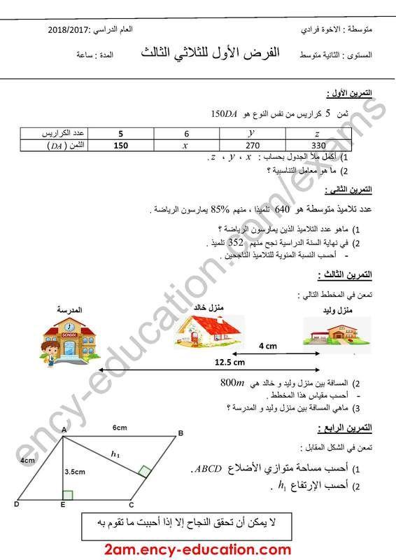 فرض الثلاثي الثالث رياضيات 2 متوسط Math Chart Map