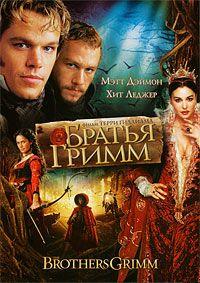 Братья Гримм / The Brothers Grimm / 2005 / ДБ, ПД, СТ / Blu-Ray Remux (1080p) :: Кинозал.ТВ