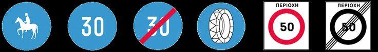 σηματα κοκ - Όλα τα σήματα του ΚΟΚ - Ρυθμιστικές πινακίδες 11