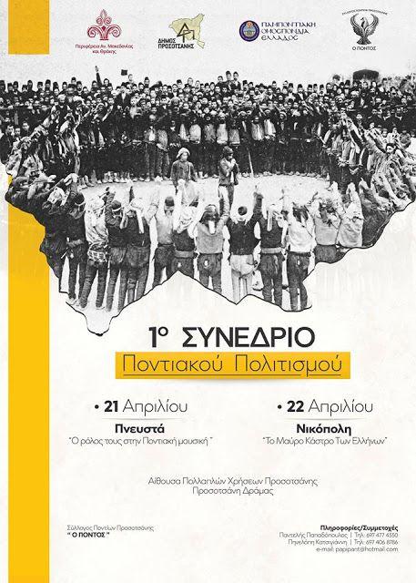 e-Pontos.gr: 1ο Συνέδριο Ποντιακού Πολιτισμού: «Τα πνευστά μουσ...