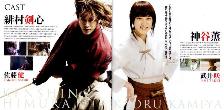Hitokiri Battousai, Kenshin HImura & Kaoru Kamiya ...