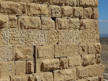A Thuluth inscription on one of the wings of the Al-Shawbak castle (Krak de Montréal)