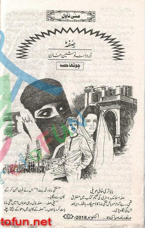 Design of Hydraulic Presses in Urdu by QS Khan PDF Book Free