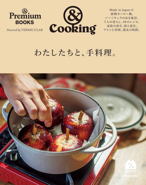 &Premium BOOKS &Cooking わたしたちと、手料理。 | マガジンハウス 編 | マガジンハウスの本