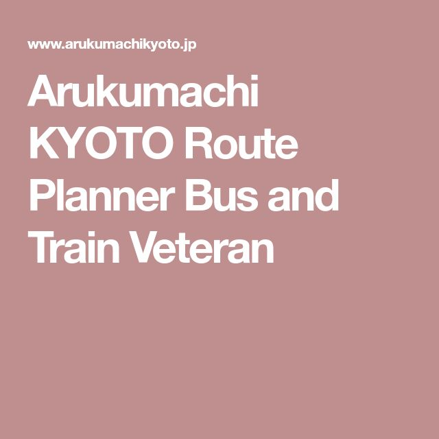 Arukumachi KYOTO Route Planner Bus and Train Veteran