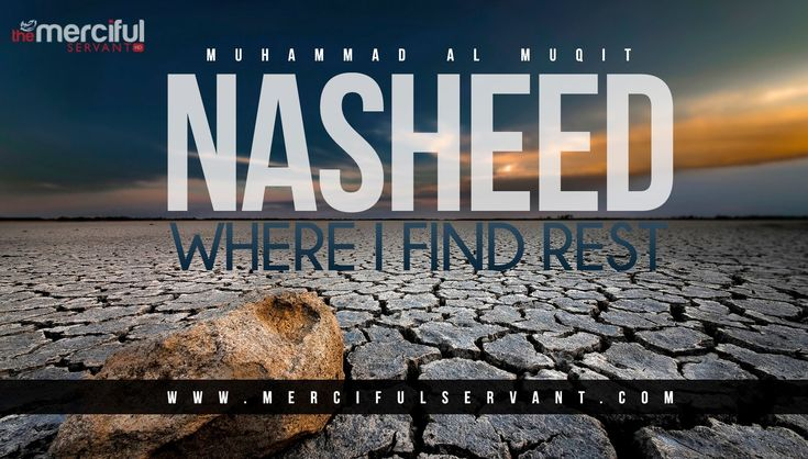 Where I Find Rest - Powerful Nasheed - Muhammad Al-Muqit - YouTube