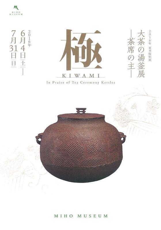 CHINA ピクセル http://www.museum.or.jp/uploads/imdb/file/event/00086549/00086549.jpg