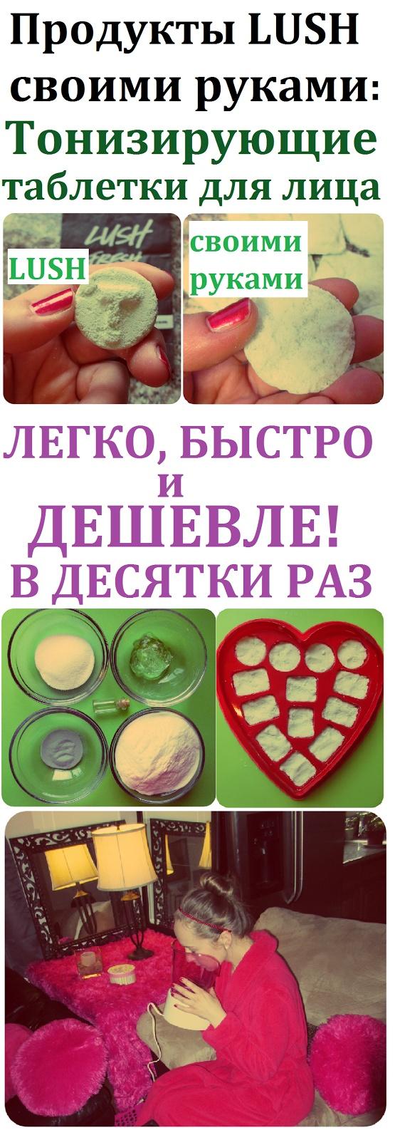 Косметика LUSH своими руками: Как сделать тонизирующие «таблетки» для паровых ванночек в домашних условиях. Легкий, быстрый и дешевый рецепт продуктов LUSH!