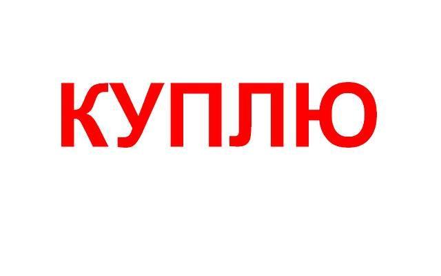 Куплю белорусский сыр