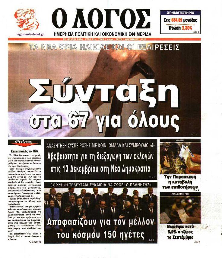 Εφημερίδα Ο ΛΟΓΟΣ - Τρίτη, 01 Δεκεμβρίου 2015