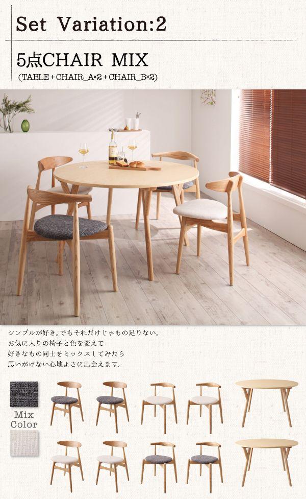 ラウール [Rour] 円形テーブルにデザイナーズチェアを組み合わせたオシャレな北欧ダイニングテーブルセット