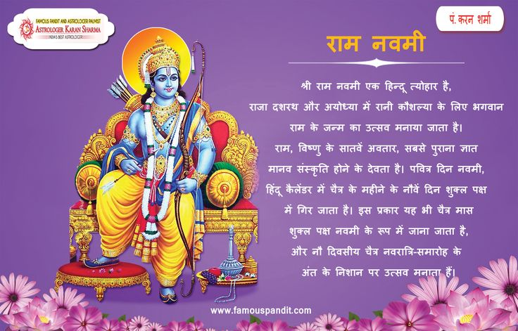 May this day brings happiness to you and fill your life with joy and prosperity. Warm wishes on Happy Ram Navami by Pt. Karan Sharma. Visit http://www.famouspandit.com/