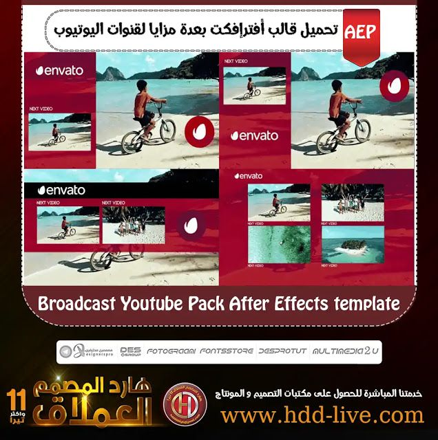 Pin By هجر القرآن خ سران On قوالب ومشاريع أفترإفكت After Effects Templates Broadcast Youtube Envato