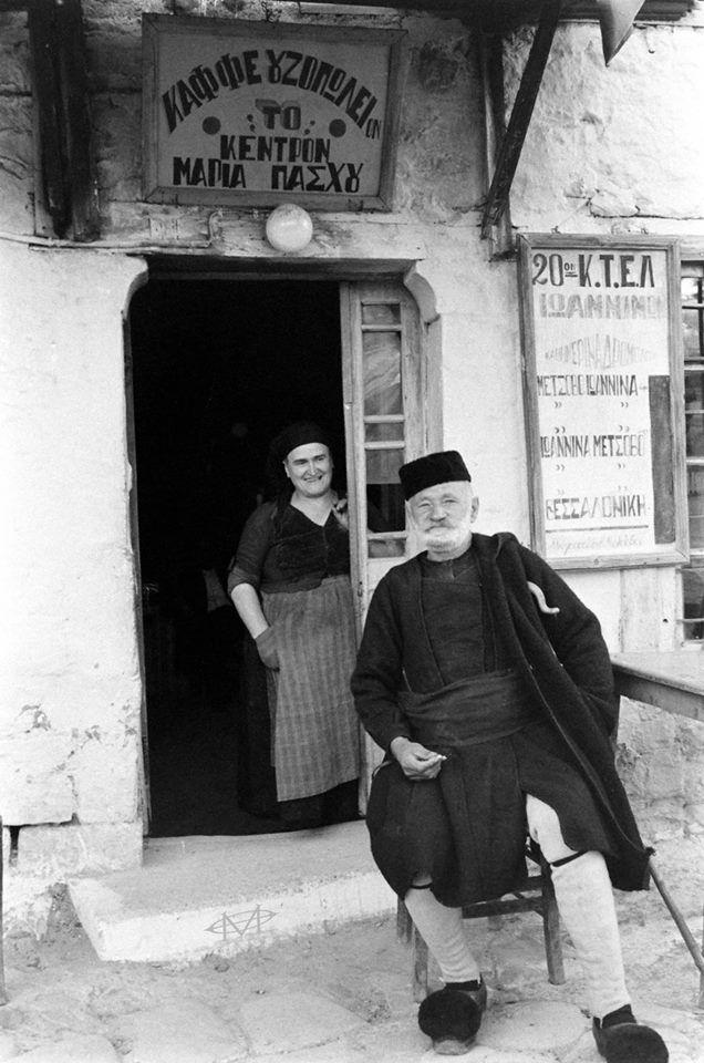 James Burke, Νοέμβριος 1959, μετσοβίτης και μετσοβίτισσα έξω από το καφενείο της Μαρίας Πάσχου.