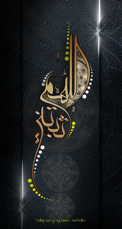 Allahoma Thabitni اللهم ثبتني
