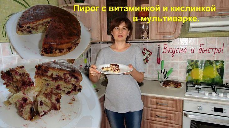 Смородиновый пирог или кекс на кефире. Пирог с ягодой смородины.