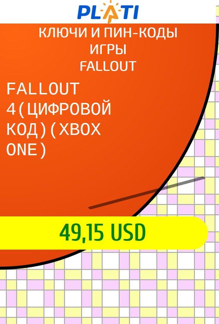 FALLOUT 4(ЦИФРОВОЙ КОД)(XBOX ONE) Ключи и пин-коды Игры Fallout